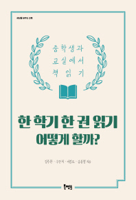 한 학기 한 권 읽기 어떻게 할까?
