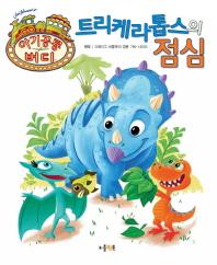 아기공룡 버디 트리케라톱스의 점심