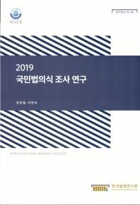 국민법의식 조사연구(2019)