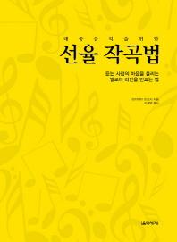 대중음악을 위한 선율 작곡법