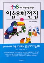 358가지 어린이를 위한 이솝 우화 전집. 1