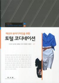 패션과 뷰티디자인을 위한 토털 코디네이션