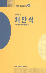 채만식(문학의이해와감상 14)