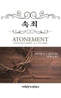 속죄(Atonement)