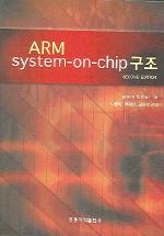 한국어판 ARM SYSTEM - ON - CHIP 구조