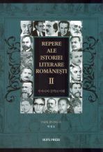 루마니아 문학의 이해. 2