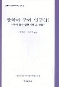 한국어 구어연구 1