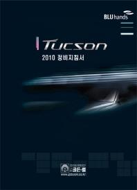 TUCSON 정비지침서(2010)