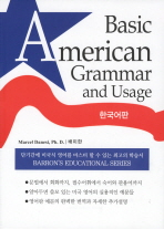 BASIC AMERICAN GRAMMAR AND USAGE(한국어판)