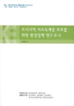 도시지역 저소득계층 보호를 위한 환경정책 연구 2-2