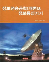 정보전송공학(개론) & 정보통신기기