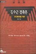 김수근 건축론