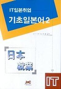 IT 일본취업 기초일본어 2