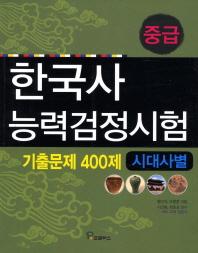 한국사능력검정시험 기출문제 400제(시대사별)(중급)