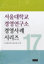 서울대학교 경영연구소 경영사례 시리즈. 17