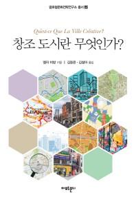 창조 도시란 무엇인가?