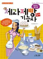 제과제빵 기능사 필기(2011)