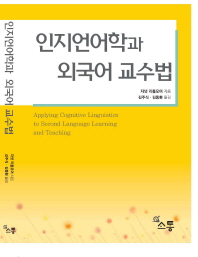 인지언어학과 외국어 교수법
