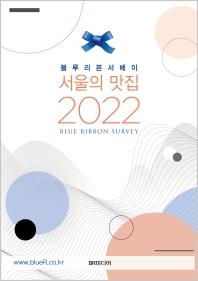 블루리본서베이 서울의 맛집(2022)