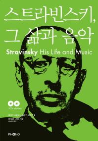 스트라빈스키 그 삶과 음악