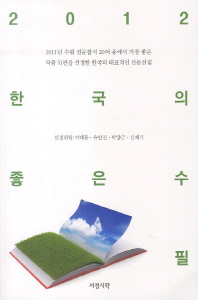 한국의 좋은수필(2012)