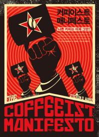 커피이스트 매니페스토