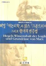 헤겔 대논리학과 맑스 그룬드리세 그리고 현대의 변증법