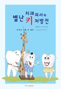 별난 치과 의사의 키 처방전