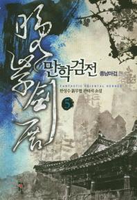 만학검전. 5: 종남마검 편