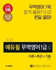 에듀윌 무역영어 1급(2급 동시대비): 이론+특강+기출