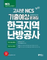 2021 고시넷 한국지역난방공사 NCS 기출예상문제집