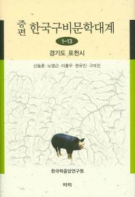 증편 한국구비문학대계 1-13: 경기도 포천시