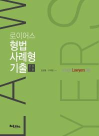 로이어스 형법 사례형 기출(2018)