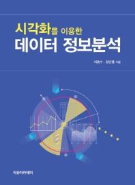 시각화를 이용한 데이터 정보분석