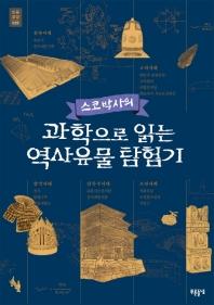 과학으로 읽는 역사유물 탐험기