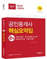 에듀프로 공인중개사 핵심요약집 2차(2017)