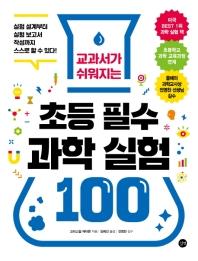 교과서가 쉬워지는 초등 필수 과학 실험 100