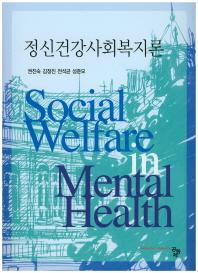 정신건강사회복지론