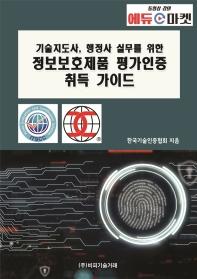 기술지도사, 행정사 실무를 위한 정보보호제품 평가인증 취득 가이드