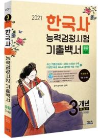 한국사능력검정시험 3개년 기출백서(중급)(2021)