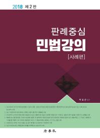 판례중심 민법강의(사례편)(2018)