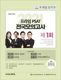 프라임 PSAT 전국모의고사 제1회(2021)
