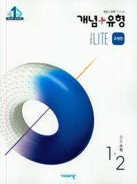 개념+유형 기초탄탄 라이트 유형편 중학 수학 중1-2(2020)