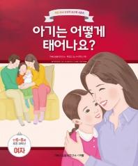아기는 어떻게 태어나요?: 만6-8세 초등 저학년 여자