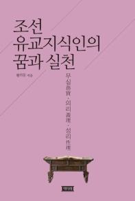 조선 유교지식인의 꿈과 실천