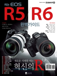 캐논 EOS R5/R6 완벽가이드