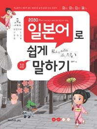 2030 일본어로 쉽게 말하기: 초급 과정
