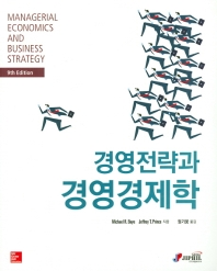 경영전략과 경영경제학