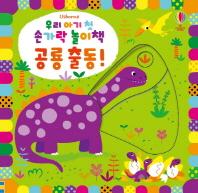 우리 아기 첫 손가락 놀이책: 공룡 출동!