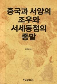 중국과 서양의 조우와 서세동점의 종말